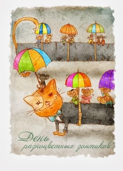 Картинки на День разноцветных зонтов015