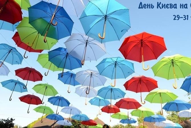 Картинки на День разноцветных зонтов016