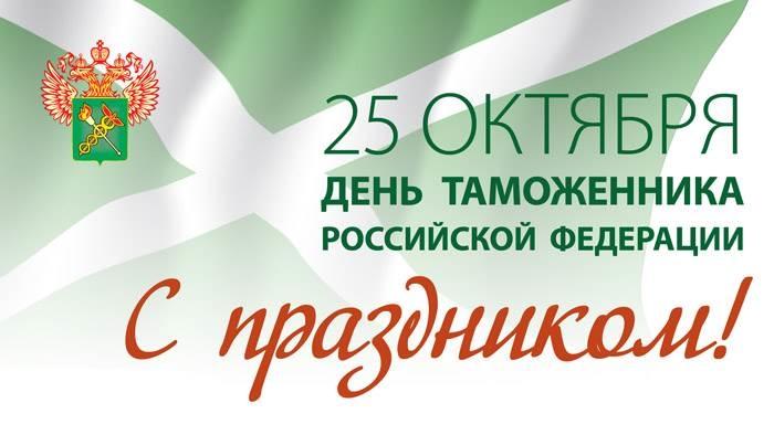 Картинки на День таможенника Российской Федерации001