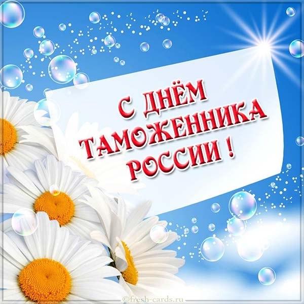 Картинки на День таможенника Российской Федерации003