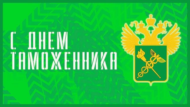 Картинки на День таможенника Российской Федерации004