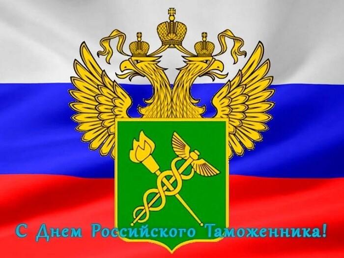 Картинки на День таможенника Российской Федерации005