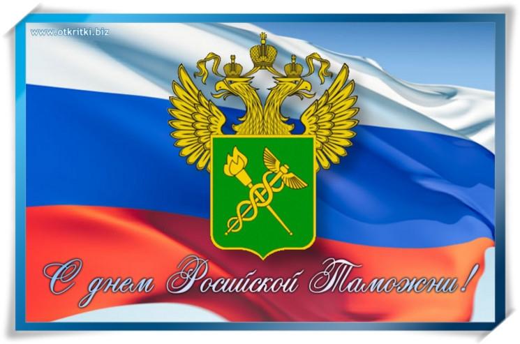 Картинки на День таможенника Российской Федерации006