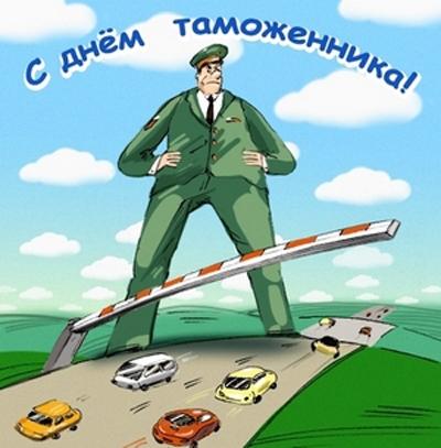 Картинки на День таможенника Российской Федерации007