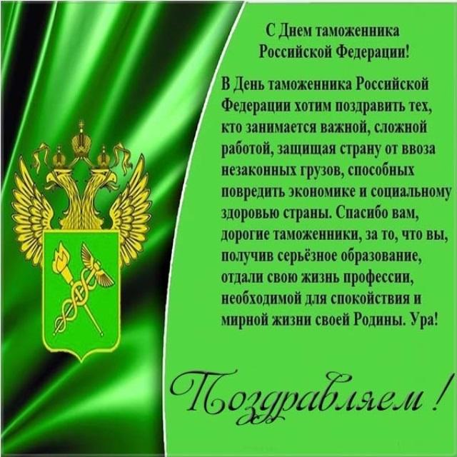 Картинки на День таможенника Российской Федерации008