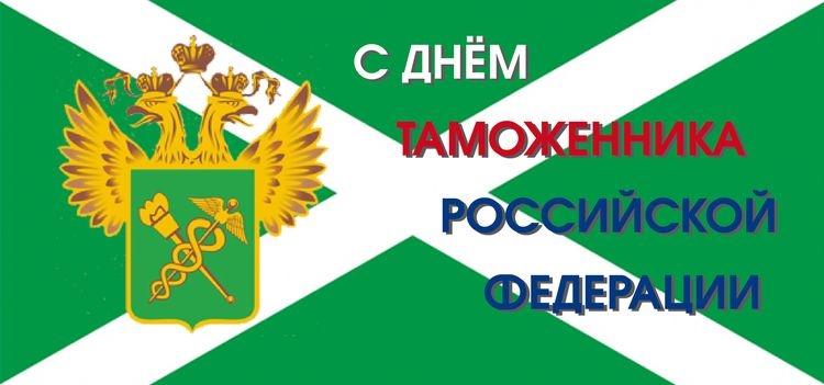 Картинки на День таможенника Российской Федерации012