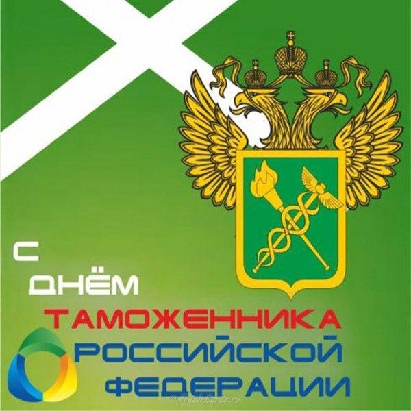 Картинки на День таможенника Российской Федерации013