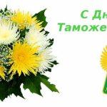 Картинки на День таможенника Российской Федерации