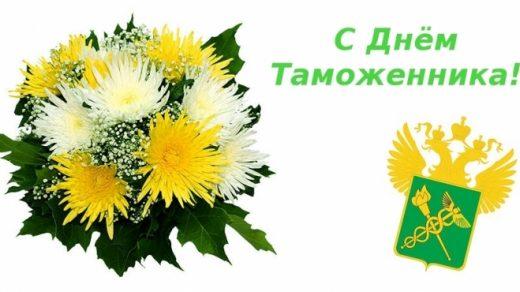 Картинки на День таможенника Российской Федерации014