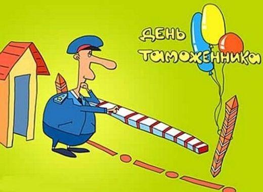 Картинки на День таможенника Российской Федерации016