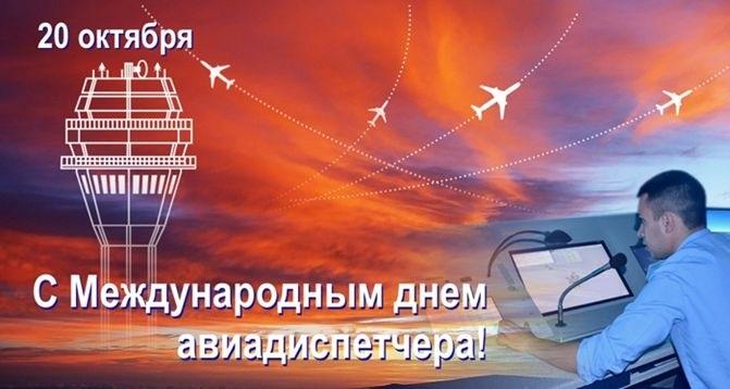 Картинки на Международный день авиадиспетчера001