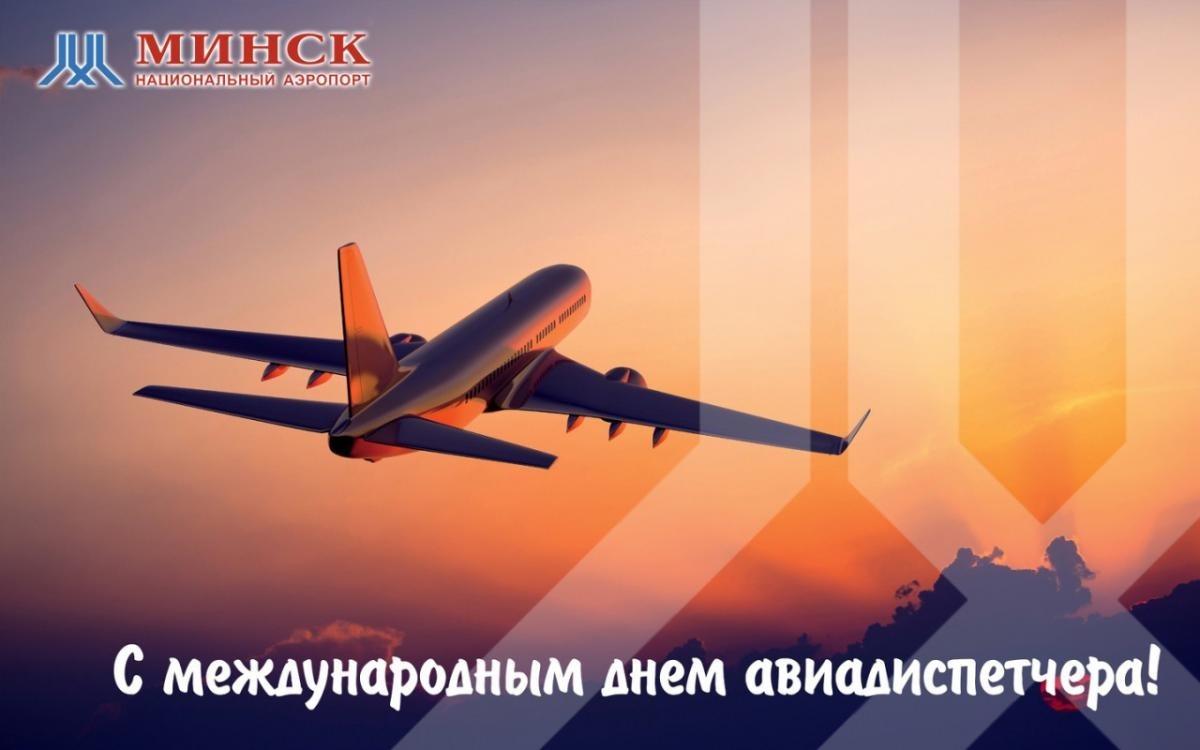Картинки на Международный день авиадиспетчера002