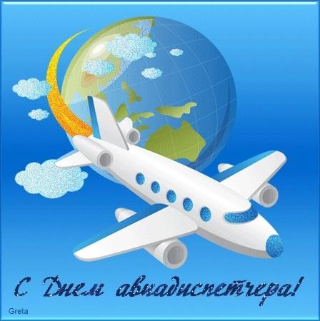 Картинки на Международный день авиадиспетчера004