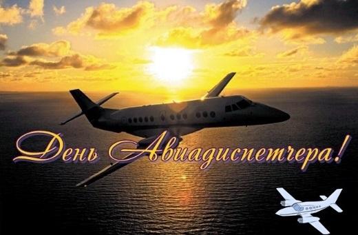 Картинки на Международный день авиадиспетчера005