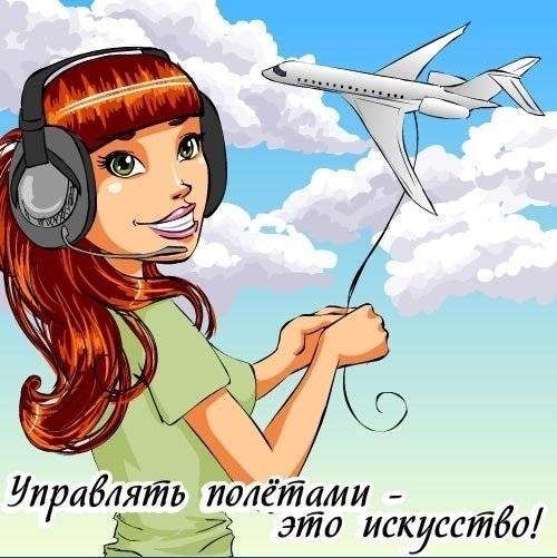 Картинки на Международный день авиадиспетчера006