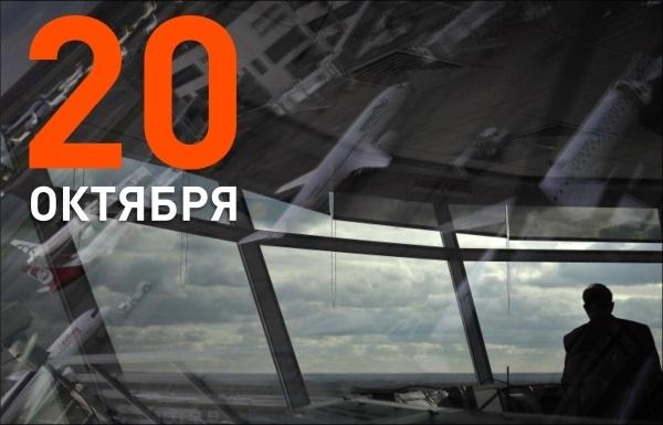 Картинки на Международный день авиадиспетчера007