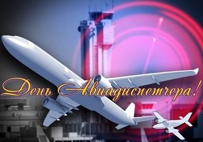 Картинки на Международный день авиадиспетчера010