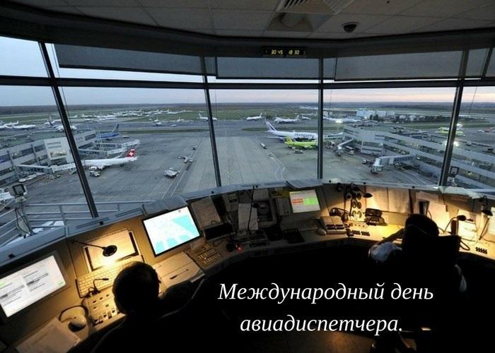 Картинки на Международный день авиадиспетчера013