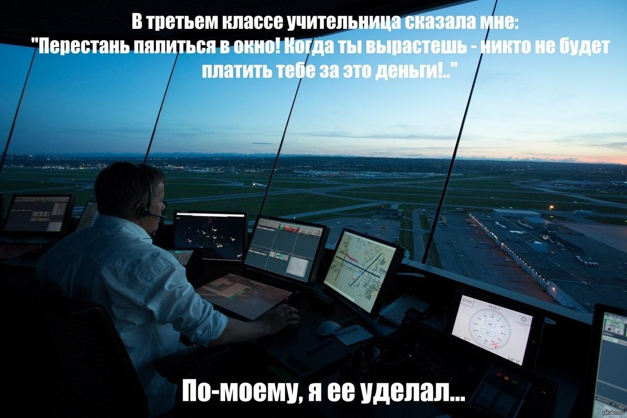 Картинки на Международный день авиадиспетчера014
