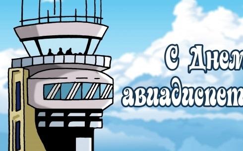 Картинки на Международный день авиадиспетчера018