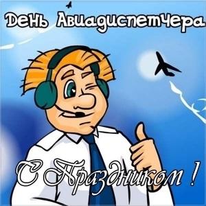 Картинки на Международный день авиадиспетчера019