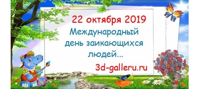 Картинки на Международный день заикающихся людей003