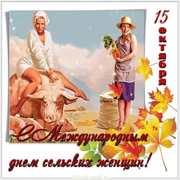 Картинки на Международный день сельских женщин001