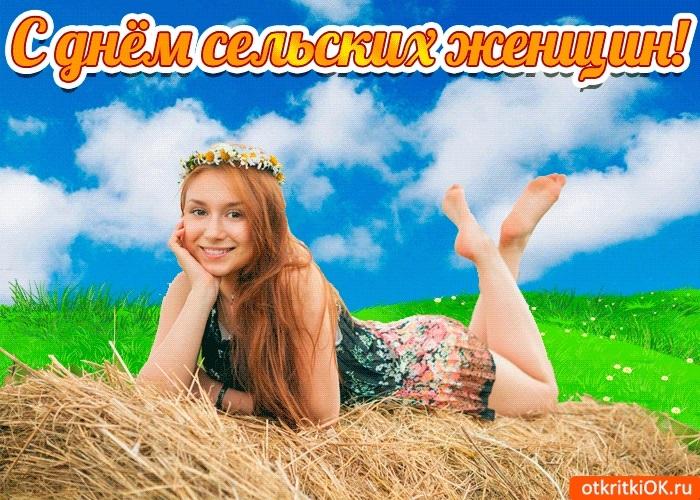 Валентина открытки, картинки день сельских женщин