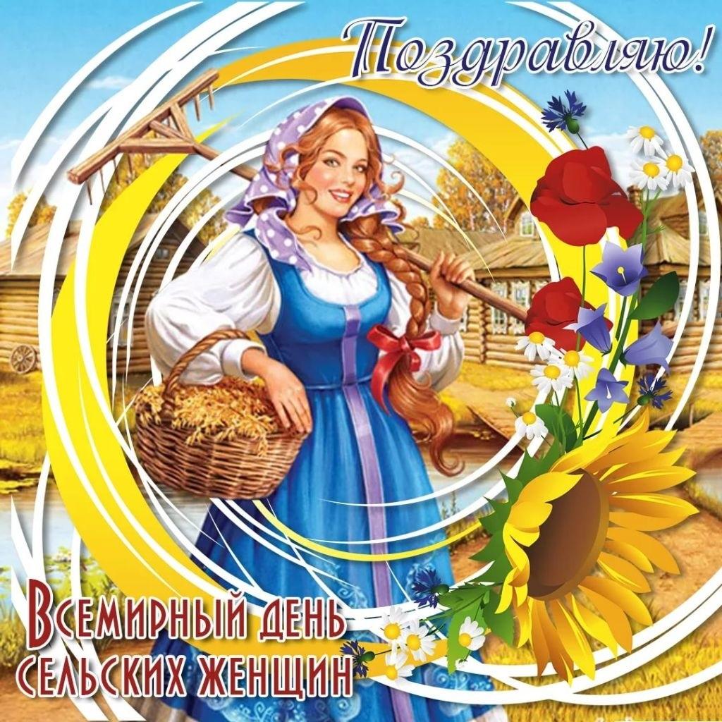 Картинки на Международный день сельских женщин011