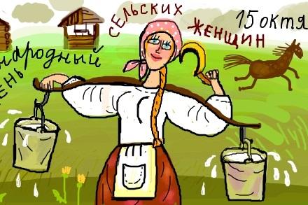 Картинки на Международный день сельских женщин013