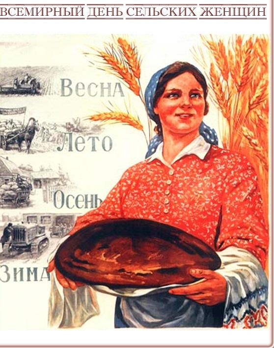Картинки на Международный день сельских женщин015