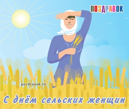 Картинки на Международный день сельских женщин016