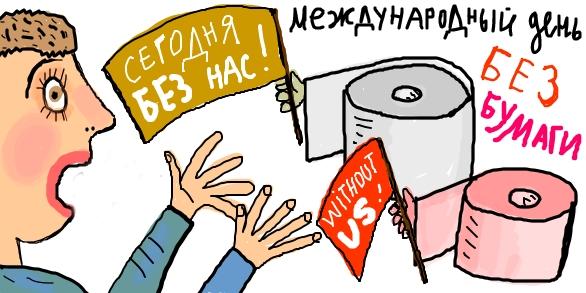 Картинки на Российский День без бумаги002