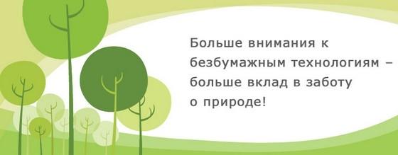Картинки на Российский День без бумаги006