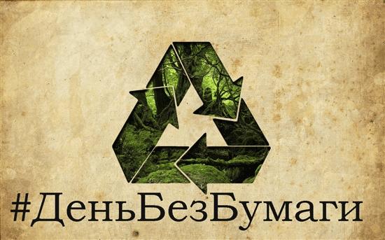 Картинки на Российский День без бумаги015
