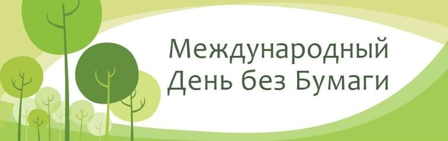 Картинки на Российский День без бумаги016