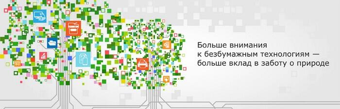 Картинки на Российский День без бумаги017