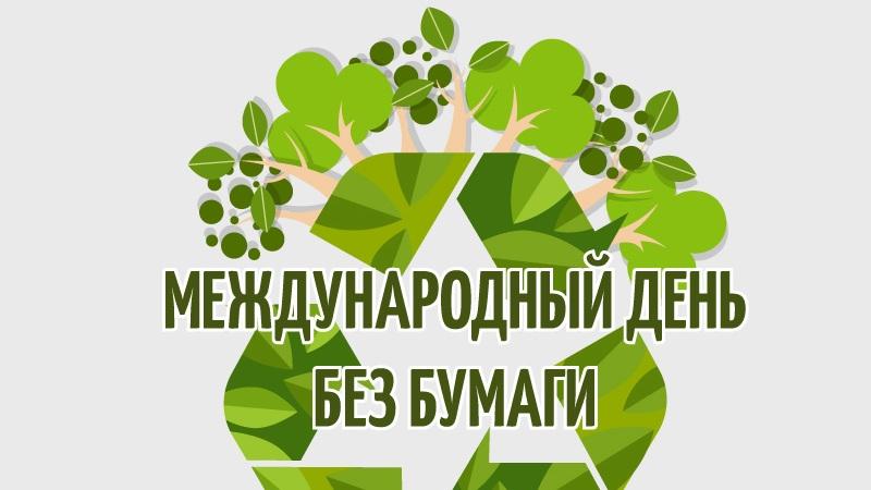Картинки на Российский День без бумаги020