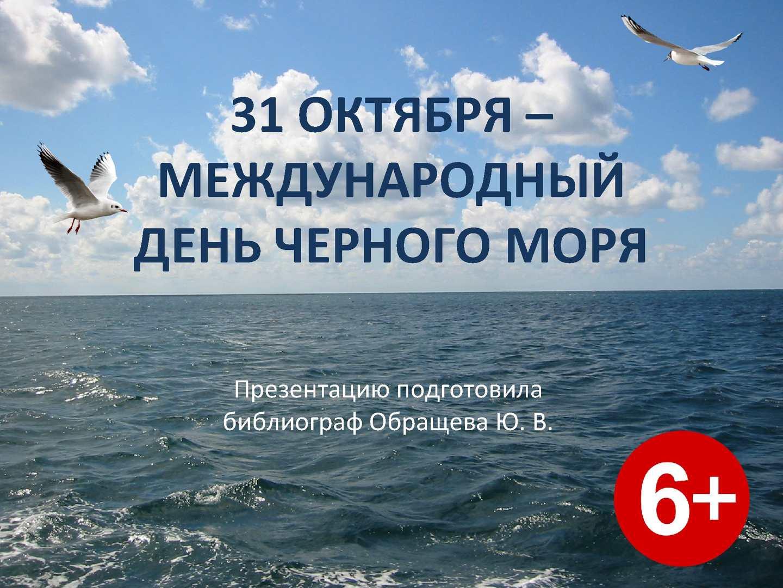 Картинки на день Черного моря (1)