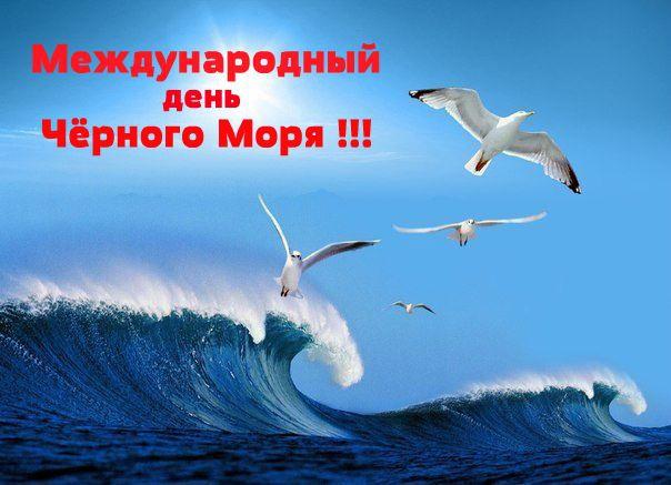 Картинки на день Черного моря (10)