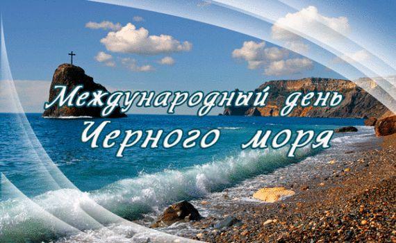 Картинки на день Черного моря (12)