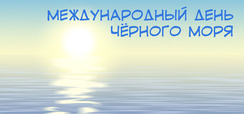 Картинки на день Черного моря (13)