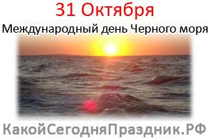 Картинки на день Черного моря (15)
