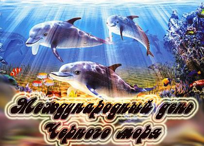 Картинки на день Черного моря (17)