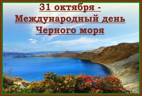 Картинки на день Черного моря (19)