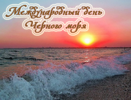 Картинки на день Черного моря (2)