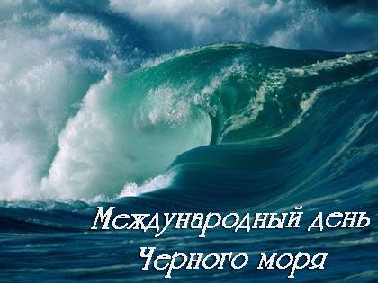 Картинки на день Черного моря (3)