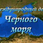 Картинки на день Черного моря
