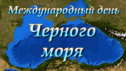 Картинки на день Черного моря (4)