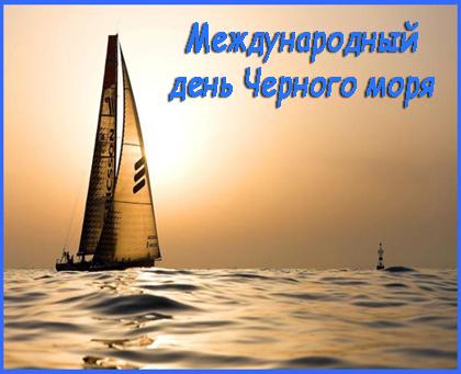 Картинки на день Черного моря (5)